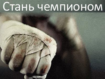 """14 августа стартуют кастинги нового шоу """"Ты – чемпион"""""""