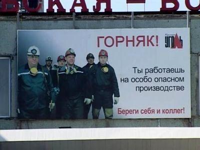 Вот такой плакат висит на здании суходольской шахты.