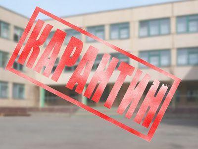 У мариупольских школьников начался карантин