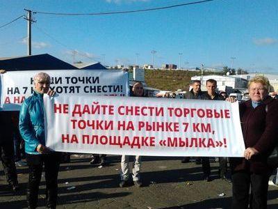 В Одессе бунтует рынок