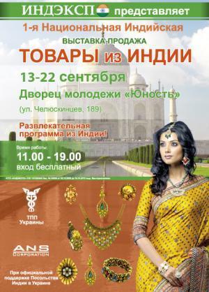 В Донецк летят индусы продавать сари