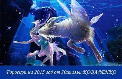 Гороскоп на 2015 год: Донбасс ждёт переломный май, а Стрельцов – супергод!