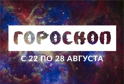 Гороскоп с 22 по 28 августа: Близнецов ждет творческая неделя, а Водолеев ждут сюрпризы
