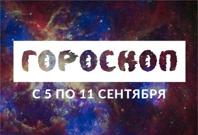 Астрологический прогноз с 5 по 11 сентября: шансы Овнов и Стрельцов
