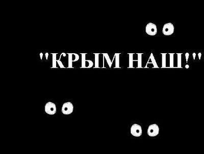 """Бутусов о крымской тьме: """"Тем быстрее мы вернем Крым и Донбасс"""""""