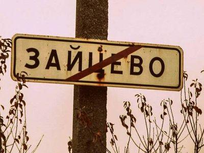 Новые подробности обстрела в Зайцево: полицейский погиб, спасая раненую женщину