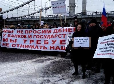В Москве продолжаются ипотечные протесты (ВИДЕО)