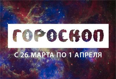 Астрологический прогноз с 26 марта по 1 апреля
