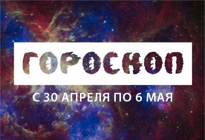 Астрологический прогноз с 30 апреля по 6 мая