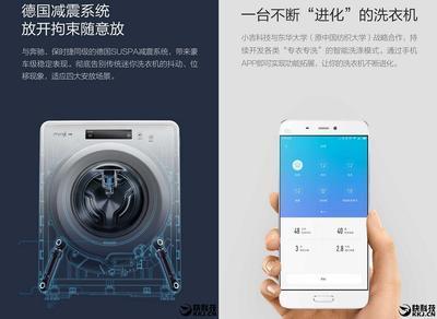 """Xiaomi представила """"умную"""" стиральную машину"""