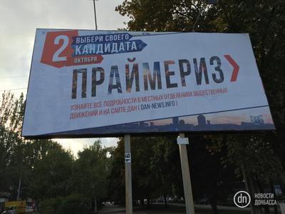 """""""Власти ДНР"""" заявили, что не зафиксировали нарушений во время голосования"""