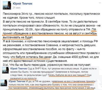 """""""В Пенсионном фонде не скрывают, что их цель — минимизировать выплаты"""", - житель """"ЛНР"""""""