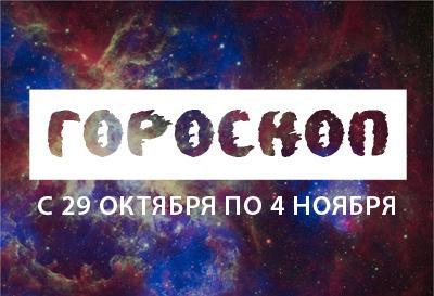Астрологический прогноз с 29 октября по 4 ноября
