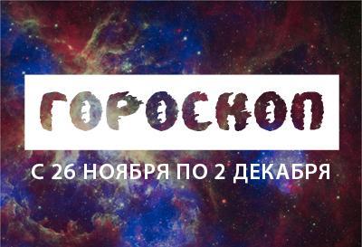 Астрологический прогноз с 26 ноября по 2 декабря