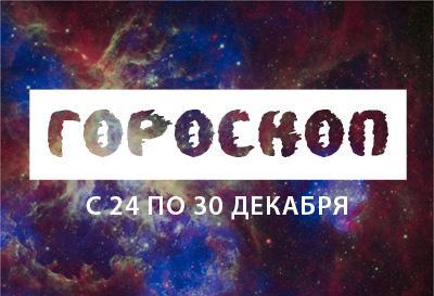 Астрологический прогноз с 24 по 30 декабря