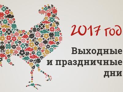 Сколько праздничных и выходных дней будет у украинцев в наступившем году