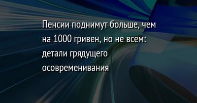 """Миллионам украинцев пенсии повысят почти в два раза: подробности """"осовременивания"""""""