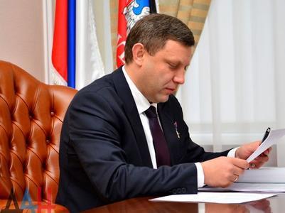 """Захарченко собрался строить с Южной Осетией """"полноформатные отношения"""""""