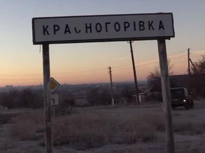 Прифронтовая Красногоровка подверглась обстрелу: есть пострадавшие