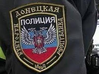 В «ДНР» можно доносить на украинских правоохранителей