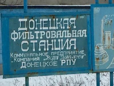 Донецкую фильтровальную станцию в этом году обстреливали 11 раз – ОБСЕ