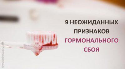 Девять неожиданных признаков гормонального сбоя