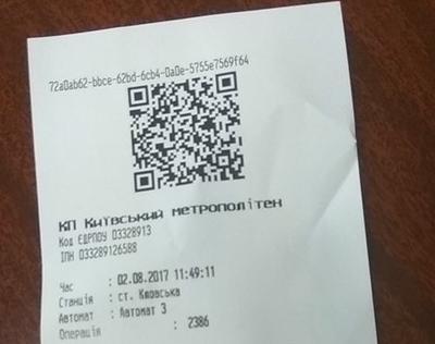 Первая станция киевского метро перешла на билеты с QR-кодом