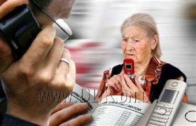 Мешканці Донеччини знову стали жертвами телефонних шахраїв