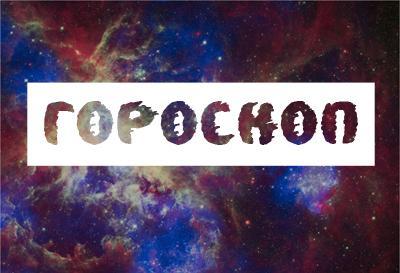 Астрологический прогноз с 28 октября по 3 ноября