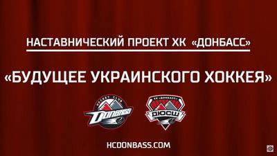 «Будущее украинского хоккея» - наставнический проект хоккейного клуба «Донбасс». ВИДЕО