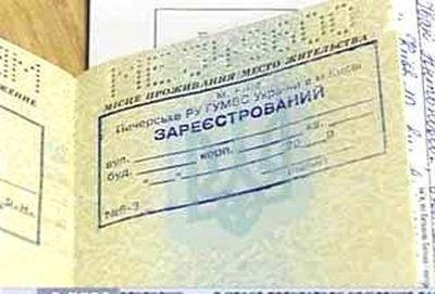 """Регистрация, штрафы и """"донецкая"""" прописка: что нужно знать переселенцам"""