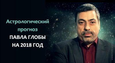 Астрологический прогноз Павла Глобы на 2018 год