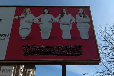 """В Тернополе к 8 марта женщин """"утопили"""" в унитазах"""