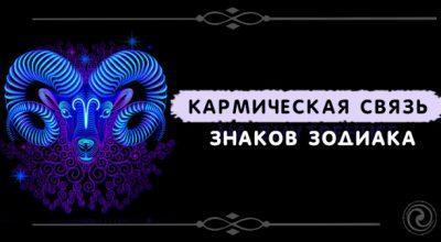 Кармические секреты вашего знака Зодиака