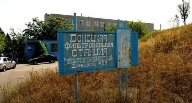 Боевики в очередной раз обстреляли Донецкую фильтровальную станцию