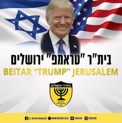 В Иерусалиме переименовали местный футбольный клуб в честь Трампа