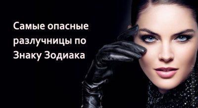 Самые опасные женщины - разлучницы по Знаку Зодиака