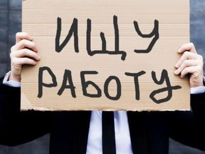 На Донбассе растет безработица