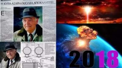 Греческий ученый предсказал апокалипсис в 2018 году