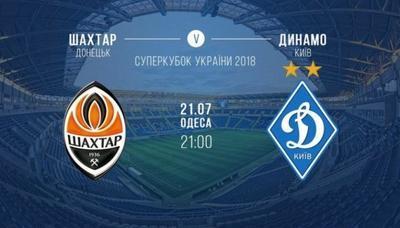 Букмекеры назвали фаворита матча за Суперкубок Украины
