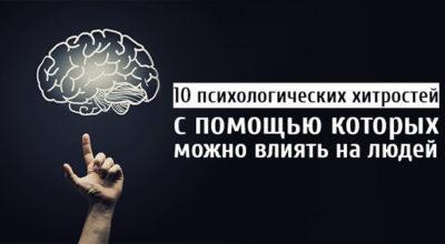 10 психологических хитростей, с помощью которых можно влиять на людей
