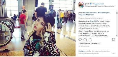 Скандальная Юлия Самойлова заявила о желании эмигрировать из России