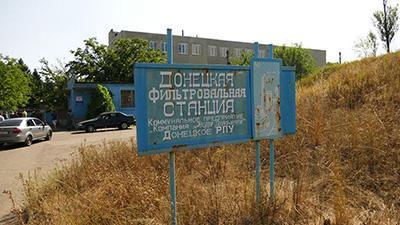 Донецкая фильтровальная станция возобновила свою работу
