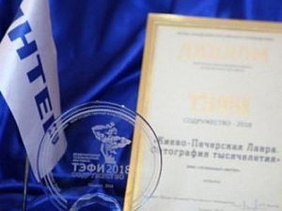 Украинский телеканал получил российскую премию