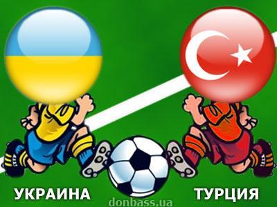 Сегодня на donbass.ua онлайн трансляция матча Украина - Турция